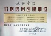 价格信用示范单位