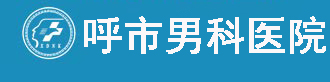 呼市首大男科医院logo