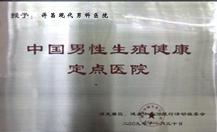 中国男性生殖健康定点医院